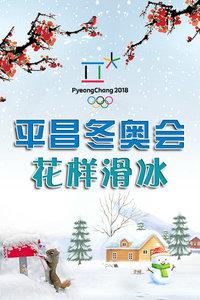 平昌冬奥会-花样滑冰
