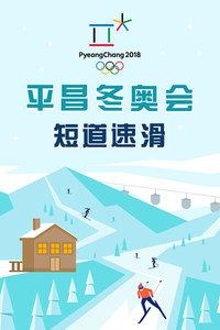平昌冬奥会-短道速滑
