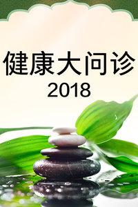 健康大问诊 2018