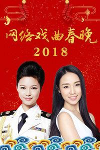 网络戏曲春晚 2018