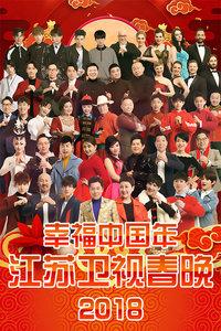 幸福中国年 江苏卫视春晚 2018
