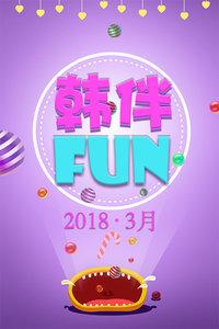 韩伴FUN 2018 3月海报