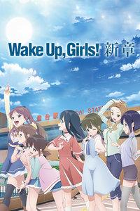 Wake Up,Girls!新章