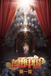 传承中国第一季