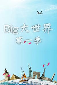 Big大世界 第一季