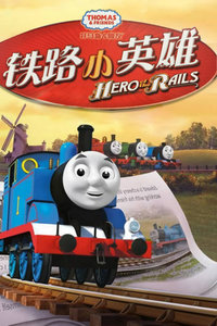 托马斯和朋友大电影之铁路小英雄