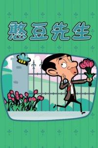 憨豆先生动画系列
