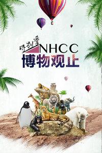 NHCC博物观止 特别季