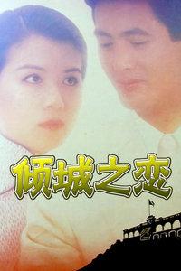 倾城之恋(战争片)