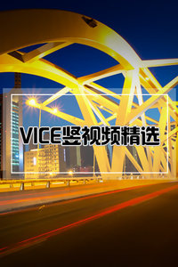 VICE竖视频精选