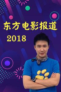 东方电影报道2018