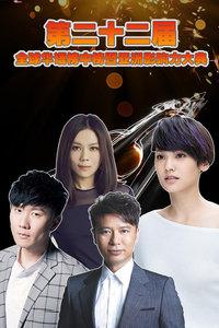 第二十二届全球华语榜中榜暨亚洲影响力大典