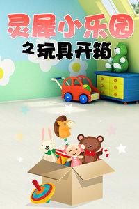 灵犀小乐园之玩具开箱