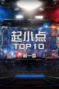 起小点TOP10 第一季