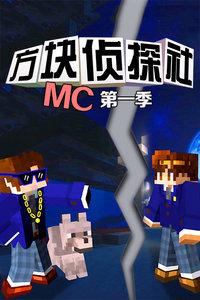 方块侦探社MC 第一季