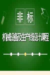 非标机械设备及生产线设计课程