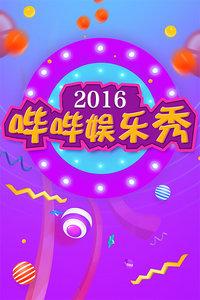 哔哔娱乐秀 2016