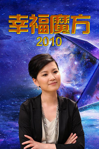 幸福魔方 2010