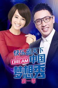 快乐蓝天下·中国梦想秀 第一季