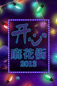开心麻花街 2013