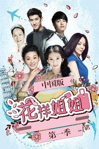 花样姐姐 中国版 第一季