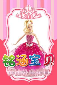 铭涵宝贝芭比公主玩具