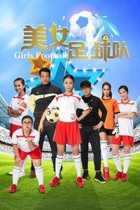 美女足球队
