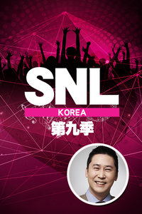 SNL Korea 第九季