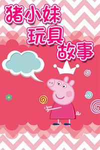 猪小妹玩具故事