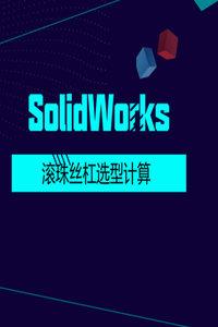 SolidWorks 滚珠丝杠选型计算