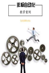 SolidWorks 非标自动化教学案例