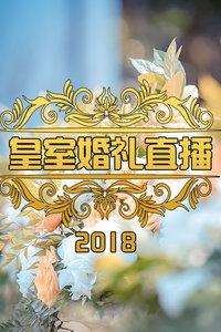 皇室婚礼直播 2018