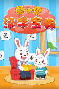 兔小贝汉字宝典