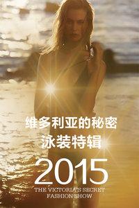 维多利亚的秘密:泳装特辑 2015