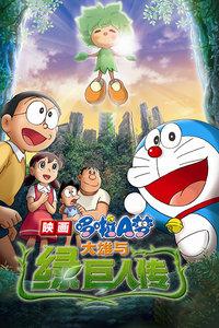 哆啦A梦剧场版 2008:大雄与绿巨人传