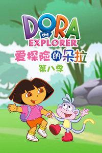 爱探险的朵拉 第八季