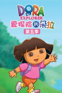 爱探险的朵拉 第五季