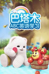 巴塔木ABC英语学习