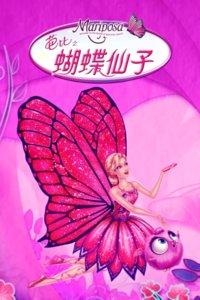 芭比之蝴蝶仙子
