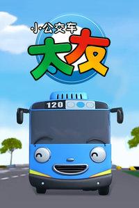 小公交车太友 第一季