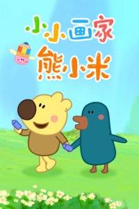 小小画家熊小米