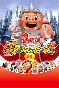 猪猪侠 第三部 勇闯未来之城