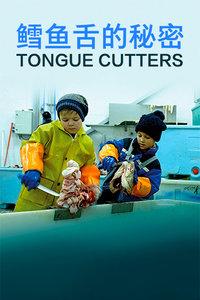 鳕鱼舌的秘密