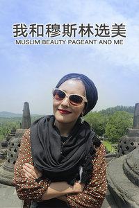 我和穆斯林选美