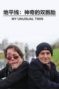 地平线:神奇的双胞胎