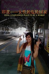 印度:女性的危险国家