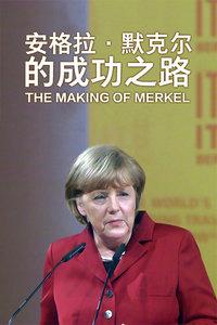 安格拉·默克尔的成功之路