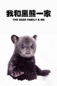 我和黑熊一家