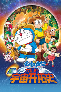 哆啦A梦剧场版 2009:新▪大雄的宇宙开拓史