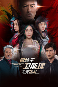 冒险王卫斯理之无名发粤语版第11集